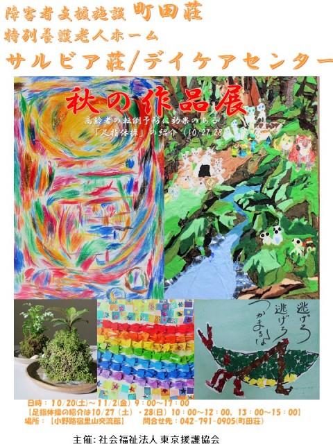 H30里山交流館ポスター