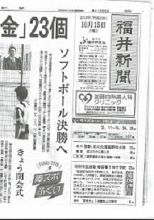 林様 福井新聞1