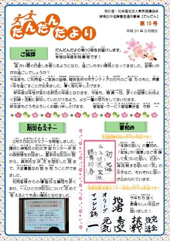 ホームページ4