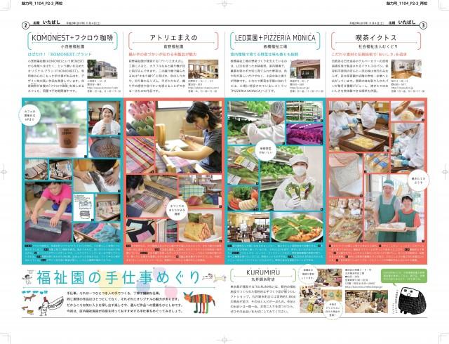 広報いたばし月刊魅力特集版11月号