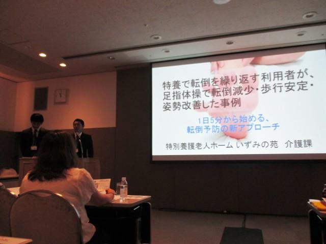 日頃の取り組みの成果を発表する斉藤、内山職員