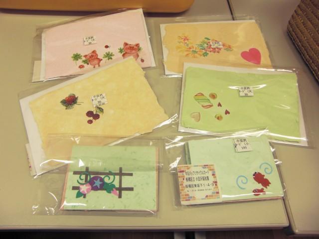 小豆沢⑭紙製品