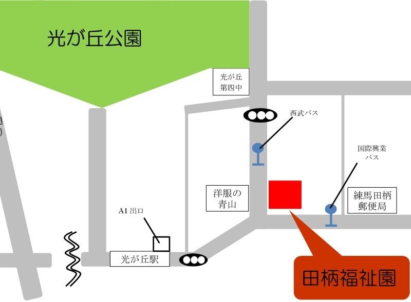 田柄福祉園地図