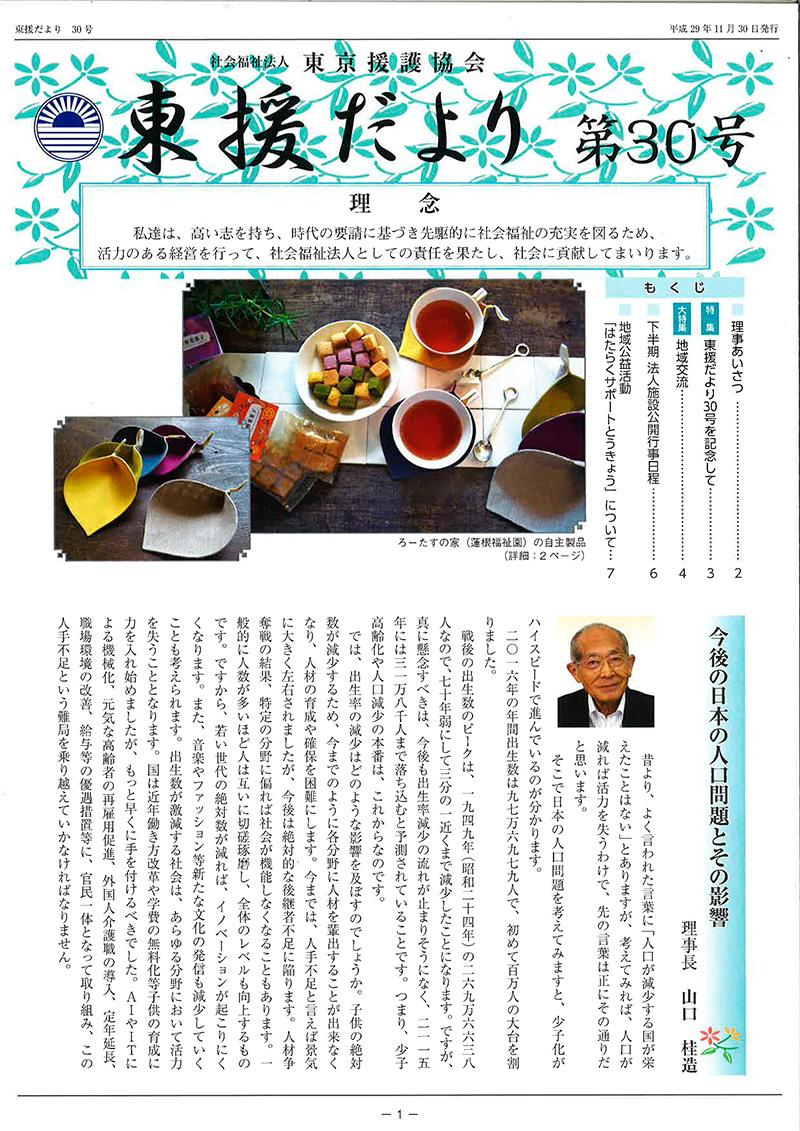 第30号  平成29年11月30日発行