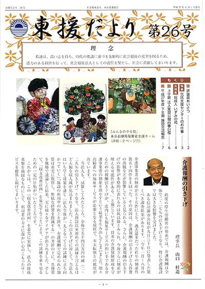 第26号 平成27年11月1日発行