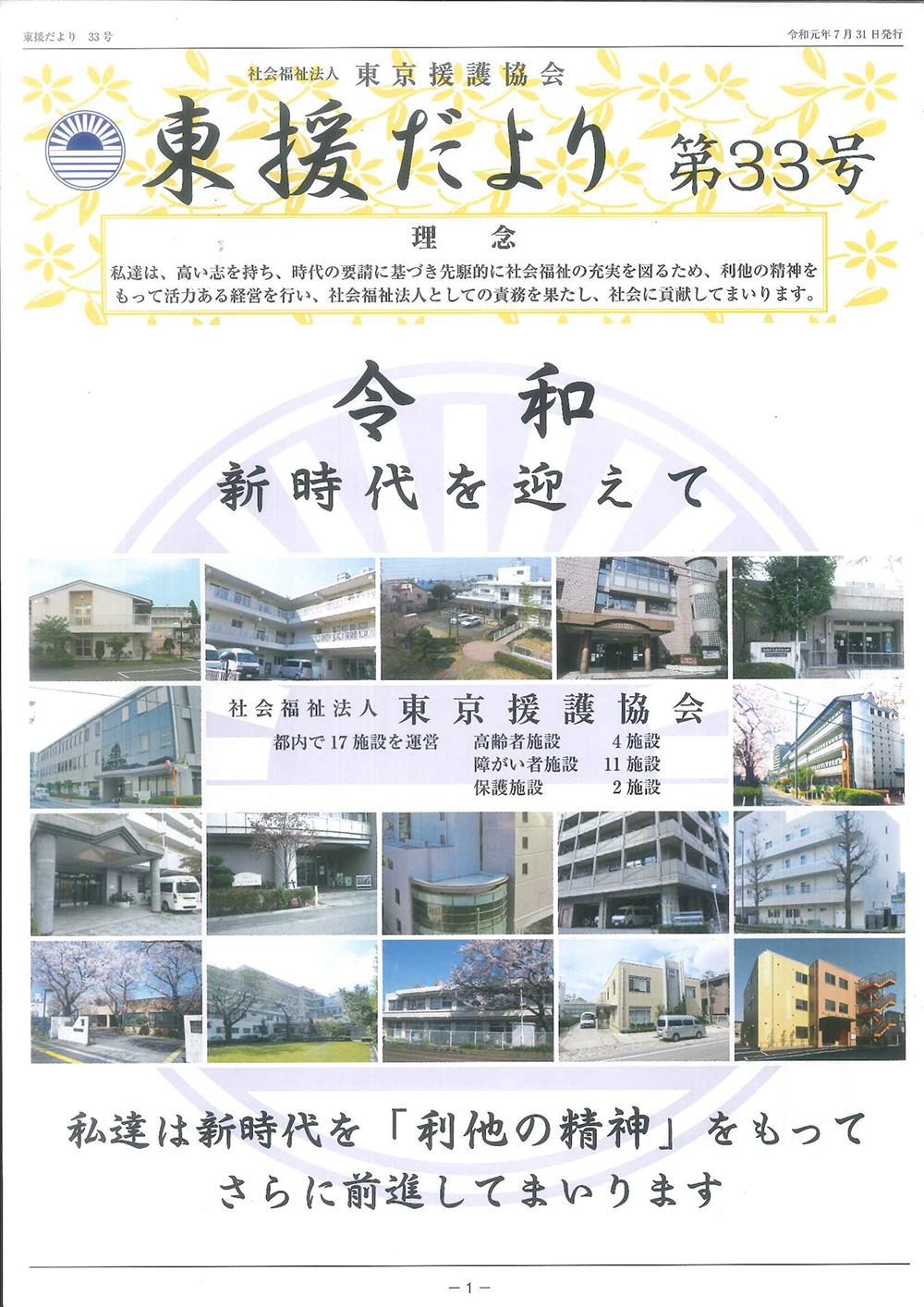 第33号  令和元年7月31日発行